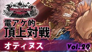 【WlW】電アケ的頂上対戦Vol.29(オティヌス:美猴)