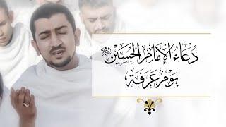 دعاء يوم عرفة - أباذر الحلواجي