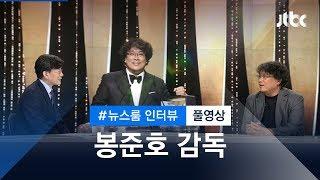 [인터뷰 풀영상] 빈부격차, 그리고…봉준호 감독이 말하는