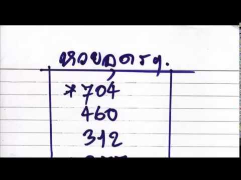 เลขเด็ดงวดนี้ หวยอุดรฯ 16/05/58