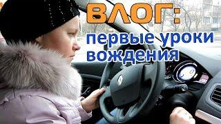 ВЛОГ: Первые уроки вождения для жены (Январь 2015)