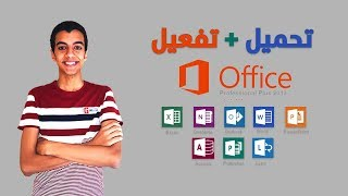 Gambar cover تحميل اوفيس office 2013 كامل مدي الحياه  32 + 64 bit