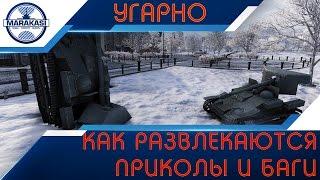 КАК РАЗВЛЕКАЮТСЯ В РАНДОМЕ, УГАРНЫЕ ПРИКОЛЫ И БАГИ World of Tanks