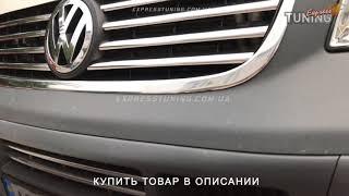 Хром накладки на передний бампер Транспортер Т5. Хром переднего бампера Volkswagen Transporter T5.
