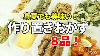 『作り置きおかず8品!』☆夏でも食べたい!野菜多めの作り置きおかず☆