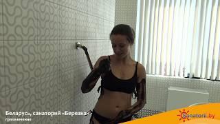 Санаторий Березка - грязелечение, Санатории Беларуси