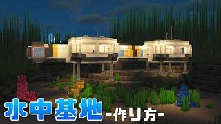 【マインクラフト】水中の秘密基地の作り方  (プロの裏技建築)