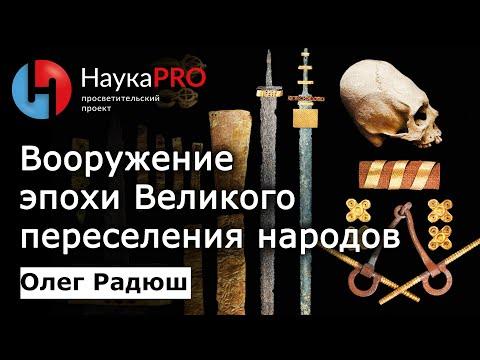 Олег Радюш - Вооружение эпохи Великого переселения народов