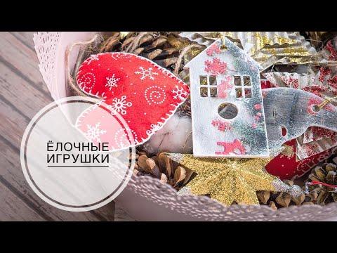 Новогодние игрушки на елку своими руками /Christmas toys