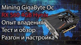 AMD Radeon RX 560 4Gb Gigabyte OC в майнинге Тест и опыт владения