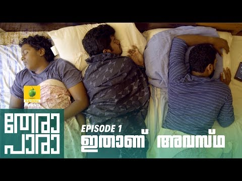 thera para season 01 ep 01 mini web series karikku kariku malayalam web series super hit trending short films kerala ???????  popular videos visitors channel   karikku kariku malayalam web series super hit trending short films kerala ???????  popular videos visitors channel
