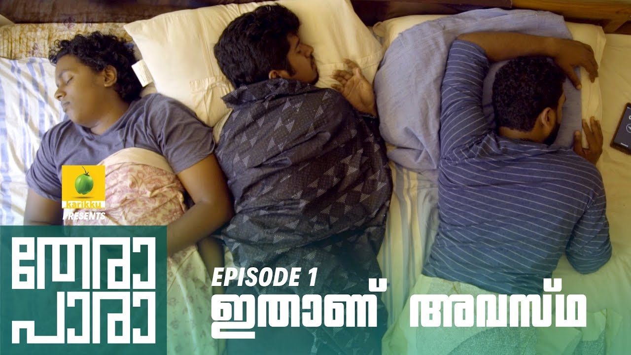 Download Thera Para | Season 01 EP 01 | ഇതാണ് അവസ്ഥ | Mini Web Series
