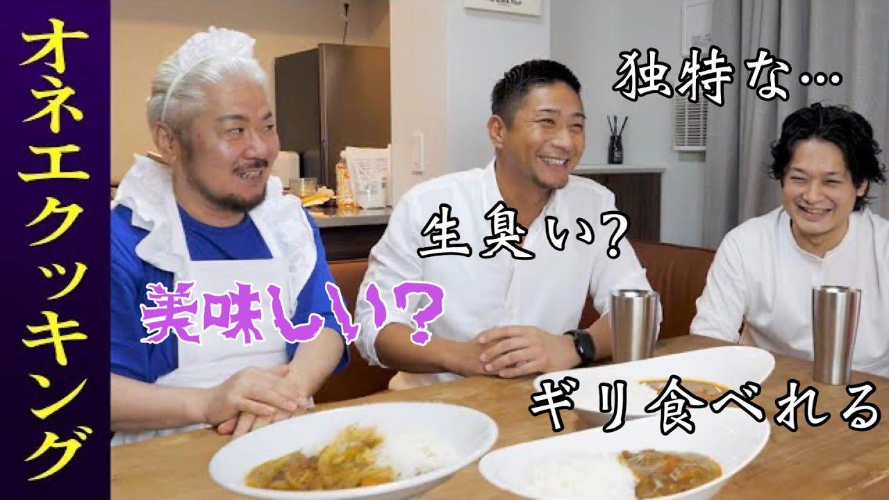 【花嫁修行】イケメンをナンパして不味いと有名な私のカレーを食べさせますww!