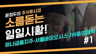하나금융지주 & 서울바이오시스 & JW중외제약