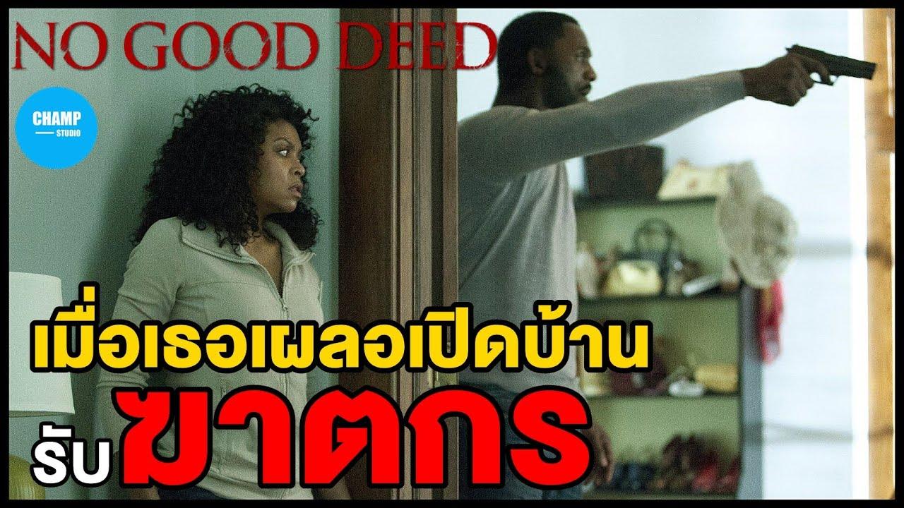 [ สปอยหนัง ] เมื่อเธอเผลอเปิดบ้านรับฆาตกร : No Good Deed (2014) by CHAMP Studio