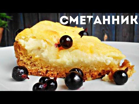 со пирог с рецепт сметанной фото начинкой