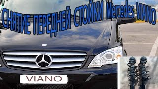 СНЯТИЕ ПЕРЕДНЕЙ СТОЙКИ MERCEDES VIANO 2.2CDI  REMOVAL OF FRONT RACKS MERCEDES VIANO 2.2CDI