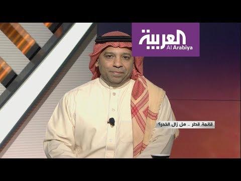 مرايا   قائمة قطر .. هل زال الخدر؟