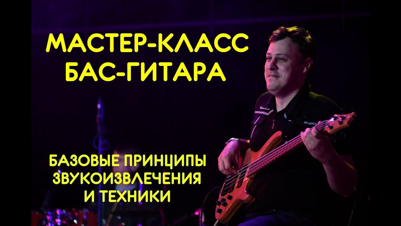 Мастер-класс бас-гитара, базовые принципы звукоизвлечения и техники