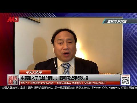 王军涛:查刘士余是为了分散贸易战注意力?