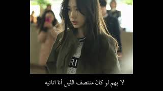 Cover images Taeyeon I do Arabic sub