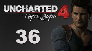 Uncharted 4: Путь вора - Глава 22: Так умирают воры - прохождение игры на русском [#36]