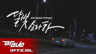 Video 빅스타 달빛소나타 공식 뮤직 비디오 / BIGSTAR - Full Moon Shine Official Music Video download MP3, 3GP, MP4, WEBM, AVI, FLV Maret 2018