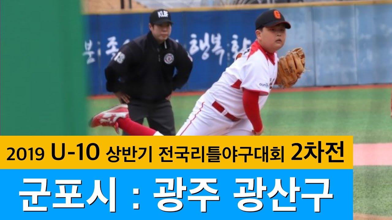 2019 U-10 상반기 전국리틀야구대회 2차전 군포시 Vs 광주 광산구 (2019.04.06