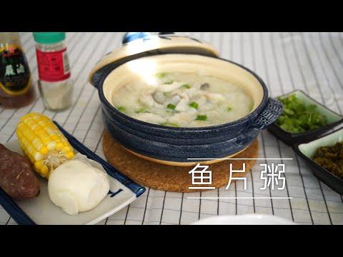 鱼片粥 Sliced Fish Congee