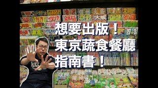 想要出版!東京蔬食餐廳指南書!(群眾募資開始!)