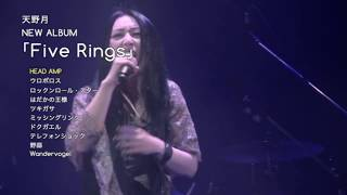 4月1日発売の天野月新作アルバム「Five Rings」より本人編集の全10曲ク...