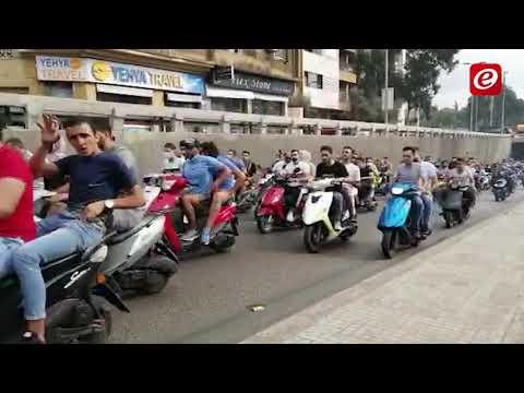 عشرات الدراجات النارية تتوجّه الى رياض الصلح للمشاركة بالتظاهرات