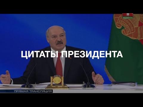ТОП-5 цитат Александра Лукашенко в Большом разговоре с президентом