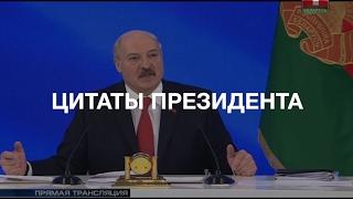 ТОП-5 цитат Александра Лукашенко в