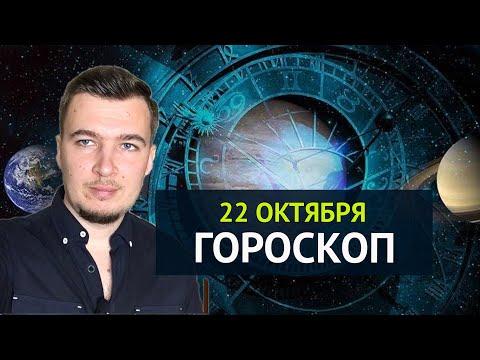 ГОРОСКОП НА 22 ОКТЯБРЯ от Леонид Середа КАРТА ДНЯ АСТРО ТАРО