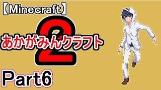 【マイクラ実況】あかがみんクラフト2 Part6【赤髪のとも】 thumbnail