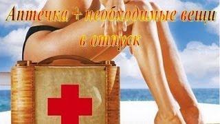 РОДОС: аптечка, необходимые вещи для себя и ребенка в отпуск