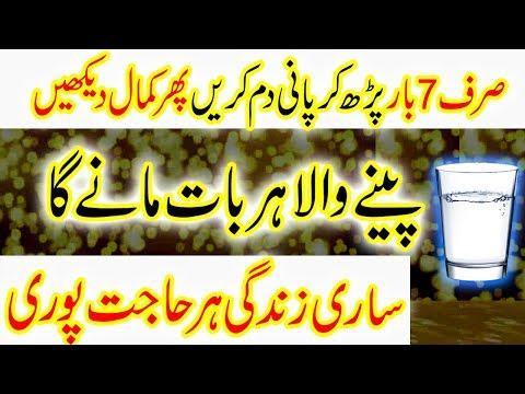 Ya Mukitoo Ka Wazifa In Urdu Hindi Har Hajat Main Kamiyabi Ka Amal Sirf 7 Main Har Baat Manwaein