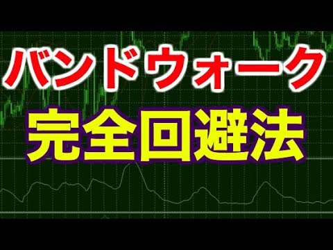 【必見】勝率10P!!バンドウォーク完全回避方法徹底解説!!!