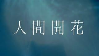 RADWIMPS new album「人間開花」