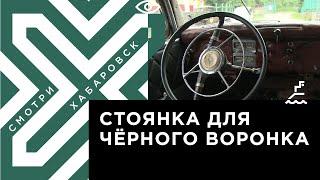 В Хабаровске первая партия ретро-автомобилей перебралась в новый музей