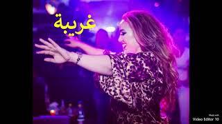 Rbou5 Tounsi  - ربوخ تونسي  - غريبة حبيبي نساني