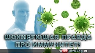 Шокирующая правда про иммунитет!