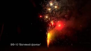 купить ВФ 10  Вогняний фонтан  +38(067) 847-1021 Одесса Львов