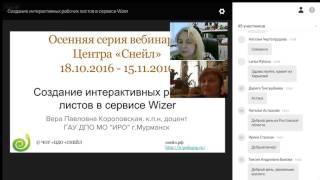 Создание интерактивных рабочих листов в сервисе Wizer
