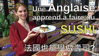 法國也能學做壽司? Une anglaise apprendre à faire du sushi(ft. FAFA Sushi)