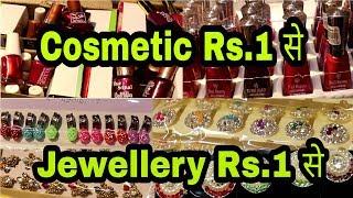 यहाँ मिलेगा Cosmetic और Jewellery ₹1 से |Sadar Bazar Cosmetic & Jewellery Wholesale Market in Delhi