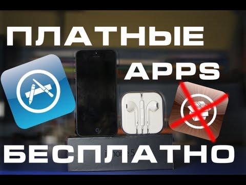 Как скачать платные приложения для iPhone iPod iPad Бесплатно