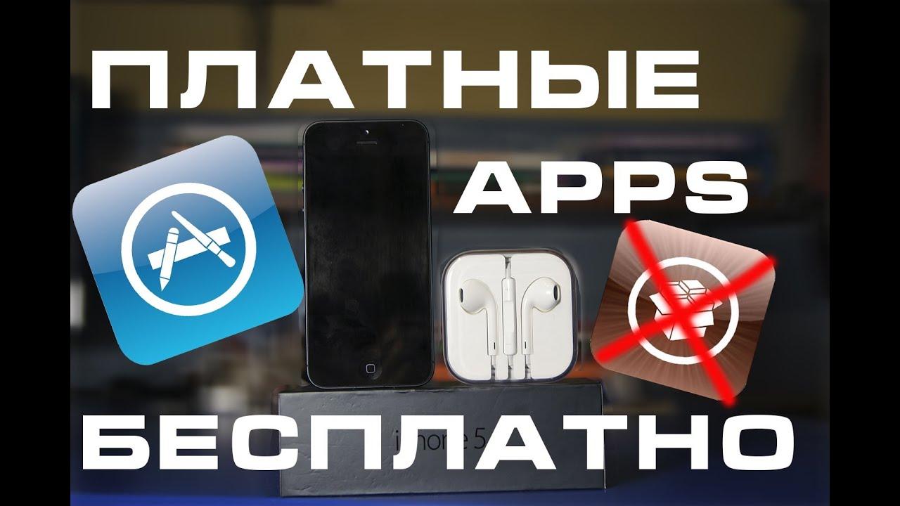 Как бесплатно скачать платные приложения для айфона