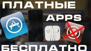 Как скачать платные приложения для iPhone iPod iPad Бесплатно(, 2013-01-13T18:30:45.000Z)